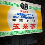 玉泉亭 - 夜だから かんばんわ!