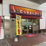 むっちゃん万十 - 赤間駅北口にある福岡の名物のむっちゃん万十です。