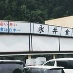 永井食堂 - 国道17号沿い