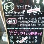 シャトー酒折ワイナリー - 入り口
