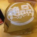 ロッテリア - 絶品チーズバーガーセット 690円 絶品チーズバーガー 【 2012年11月 】