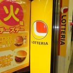 ロッテリア - 外観 4 【 2012年11月 】