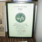 1575712 - ベジタリアン協会の認定証書