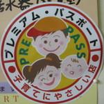 健康食工房 たかの - プレミアムパス(子育て世代の割引加盟店のロゴ)