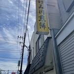 けみ川煎餅 - 看板