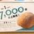 ハウネベーヤー - その他写真:玄米パン 1ヶ月で7,000個以上販売!