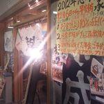 Uomori - 漁港や市場のような店構え
