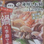 Uomori - 海鮮しお鍋