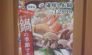 魚盛 - 海鮮しお鍋