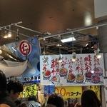 唐戸市場 活きいき馬関街 - 仁井田商店のを買った㊨
