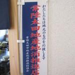 渋谷食堂 - 地産地消推進店