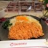 サイボク - 料理写真: