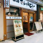 本場さぬきうどん親父の製麺所 -