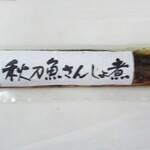 新橋玉木屋 - 秋刀魚の山椒煮
