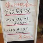 Cafe & Rest 花時計 - アイスカフェラテ