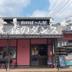 山のぱ~ん屋 森のダンス -
