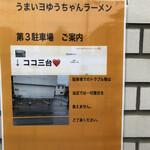 うまいヨゆうちゃんラーメン - 第三駐車場