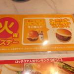 ロッテリア - メニュー パテがパンズより厚い 【 2012年11月 】