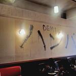 グリル デミ - 壁に大文字ハンバーグ(暗めに画像修正)