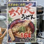 大衆食堂 半田屋 - これがなんと「¥180」とは(@_@)