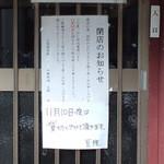 豆狸 - 閉店のお知らせ