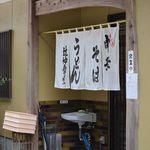 真木食堂 -