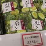 蓮田サービスエリア 下り線  - 料理写真: