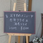 15756100 - 11/9のお薦めメニュー