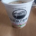 クラム&ボニート 貝節麺ライク