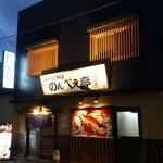 海鮮居酒屋のんべえ亭 -
