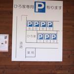 徳島らーめん ひろ家 - 駐車場レイアウトです。