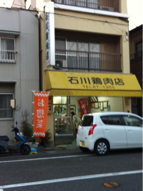 石川鶏肉店 name=