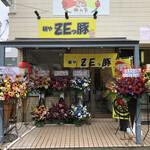 麺や ZEっ豚 - 店舗外観