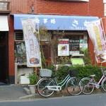 さわ - 日医大通りにあるお店