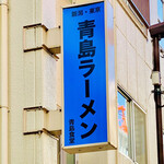 157591560 - ◎『青島食堂 秋葉原店』は秋葉原店から徒歩五分くらい。