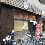 麺 鶴亀屋 - 外観
