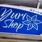 157607772 - 「ユリショップ(Yuri Shop)」