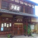 15761899 - 中山道沿いにある本町本店