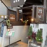 横濱屋 - 味のある外観