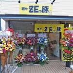 157621941 - 開店祝いのお花いっぱい