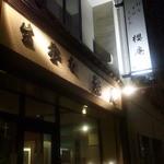15763819 - 店構え(夜)