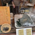 吉野家 - 長野県松代産の乾燥よもぎ使用