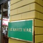 ラーメン大戦争 -
