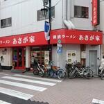 横濱ラーメン あさが家 -