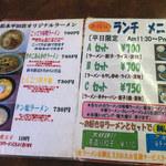 くるまやラーメン 松本店 -