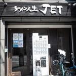 ラーメン人生JET -
