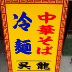 呉龍 - 呉駅より約1km