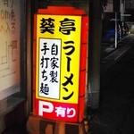 葵亭 - 看板