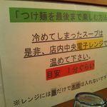 麺の坊 五月晴れ - これはかなり嬉しいサービスですね^^