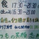 1577886 - 自慢のイケ麺!!!